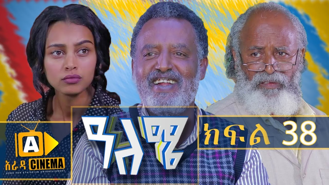 ዓለሜ 38 - Aleme- New Ethiopian Sitcom Part - 38 2019