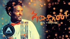 Mussie Tekle (Tewil) - Awdeamet (Official Video) | Eritrean Music