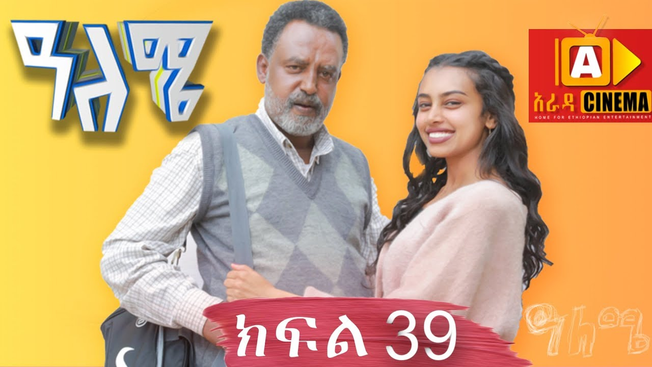 ዓለሜ 39 - Aleme- New Ethiopian Sitcom Part - 39 2019